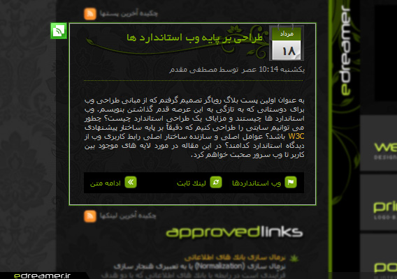 کشف Web Slice به روش In-document Discovery