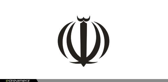 رویاگر • وبلاگ • طراحی چاپ • نشانه ها، بخش اول: مقدمه ای بر طراحی لوگوسمبل روی پرچم جمهوری اسلامی ایران